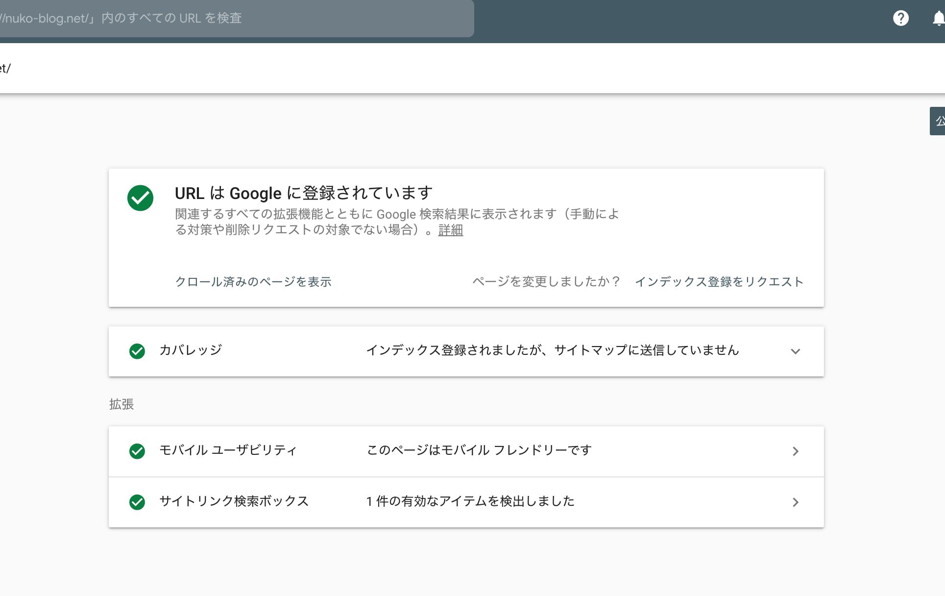 Google Search Console-URL検査