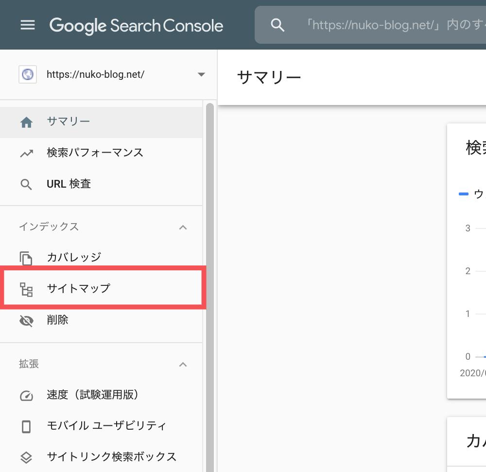 Google Search Console-サイトマップ