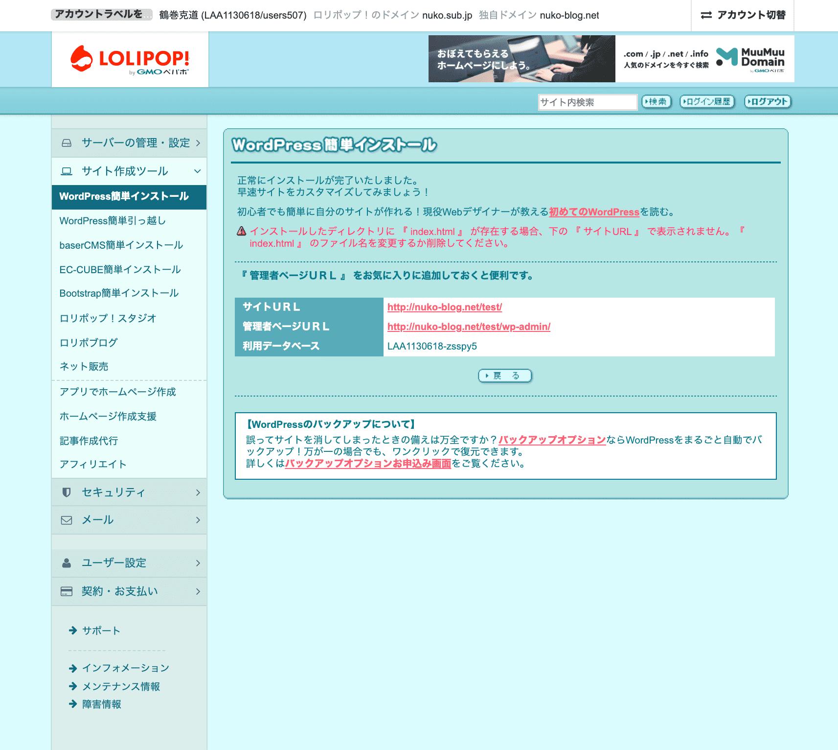 ロリポップ!ユーザー専用ページ - WordPress簡単インストール