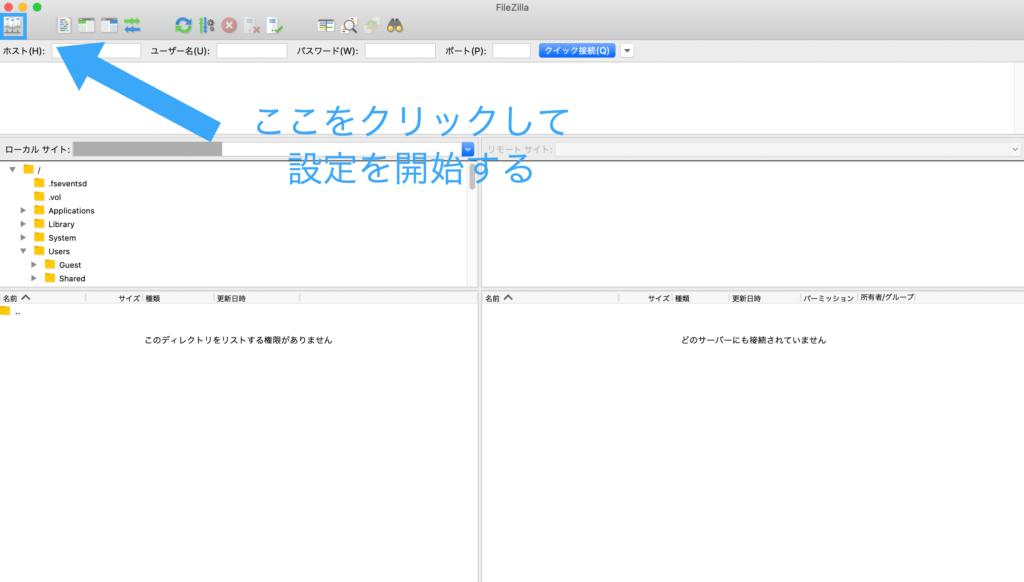 FileZilla でFTP接続したトップページ