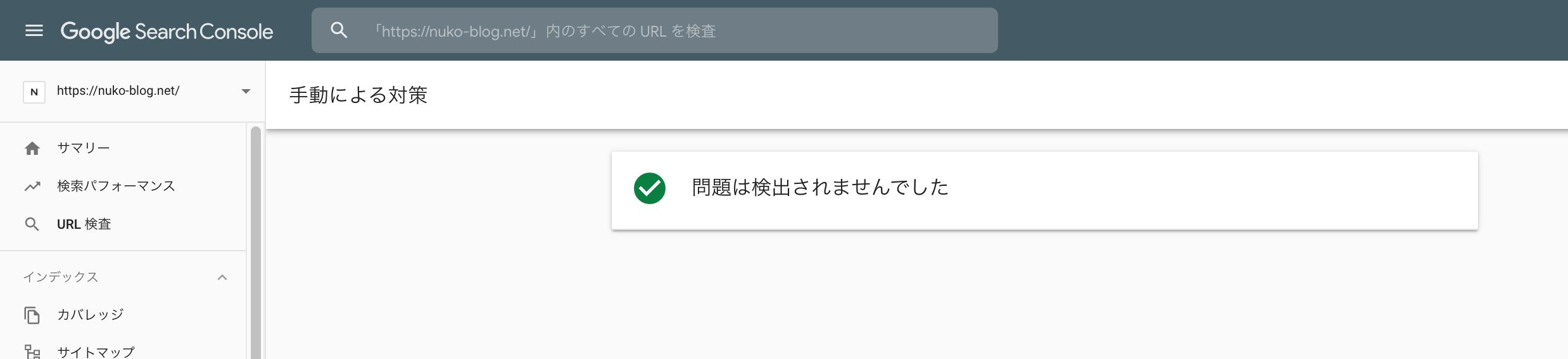 Google Search Consoleの手動による対策