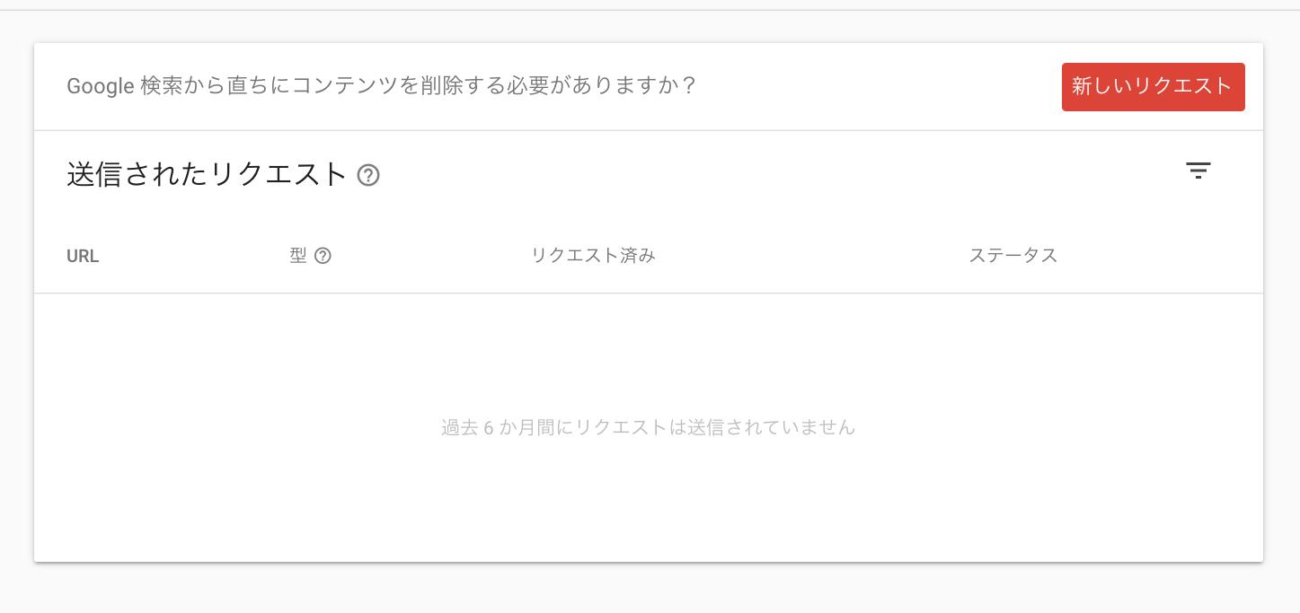 Google Search Consoleの削除