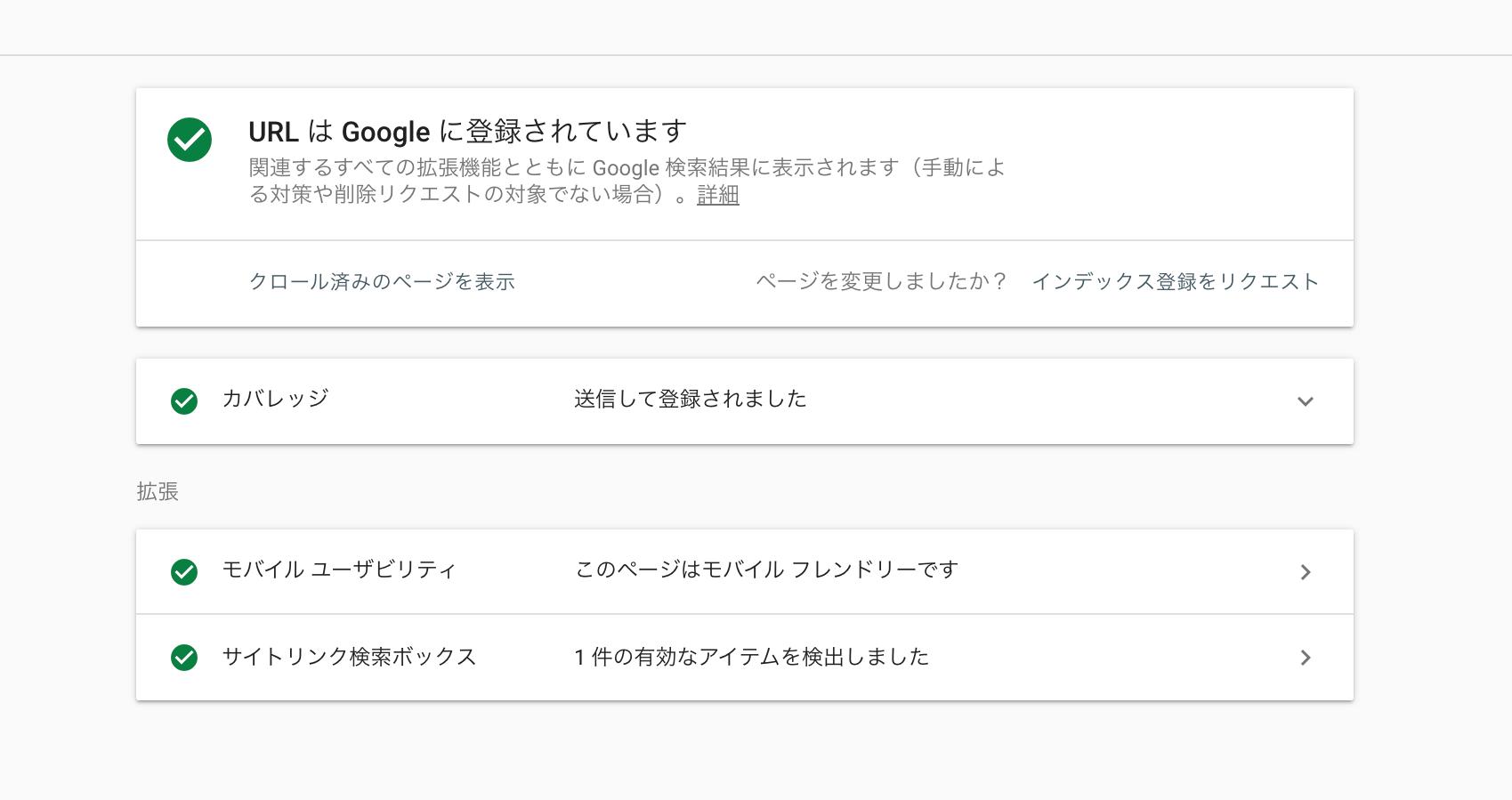 Google Search ConsoleのURL検査
