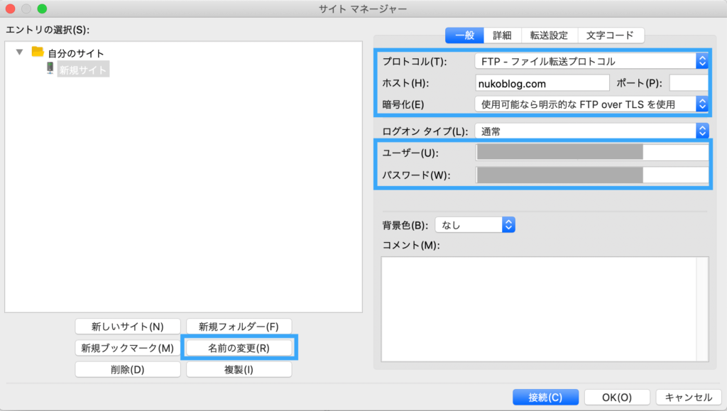 FileZilla のサイトマネージャー設定画面
