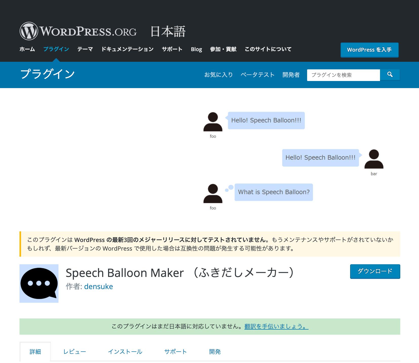 Speech Ballon Maker(吹き出しメーカー)