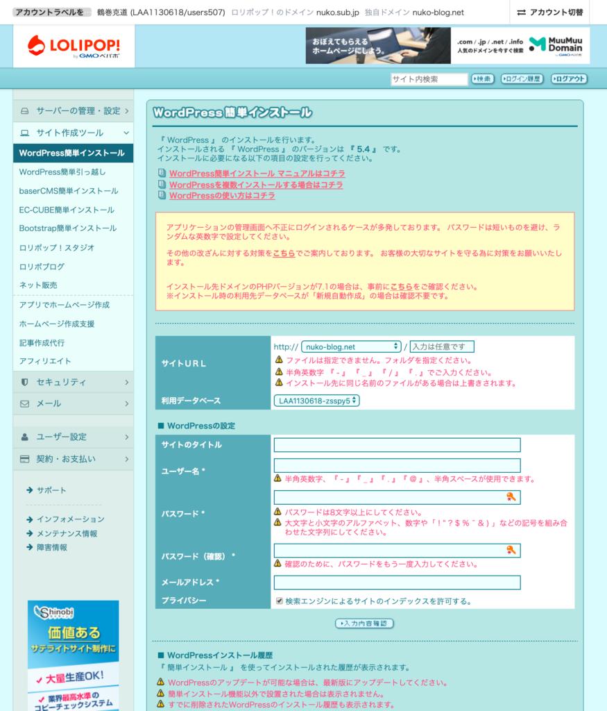 ロリポップ!のWordPress簡単インストール画面