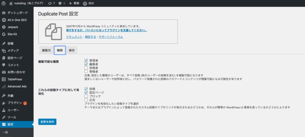 WordPress管理画面のDuplicate Postの権限の設定画面