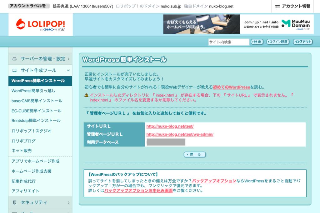 ロリポップ!のWordPress簡単インストールの完了画面