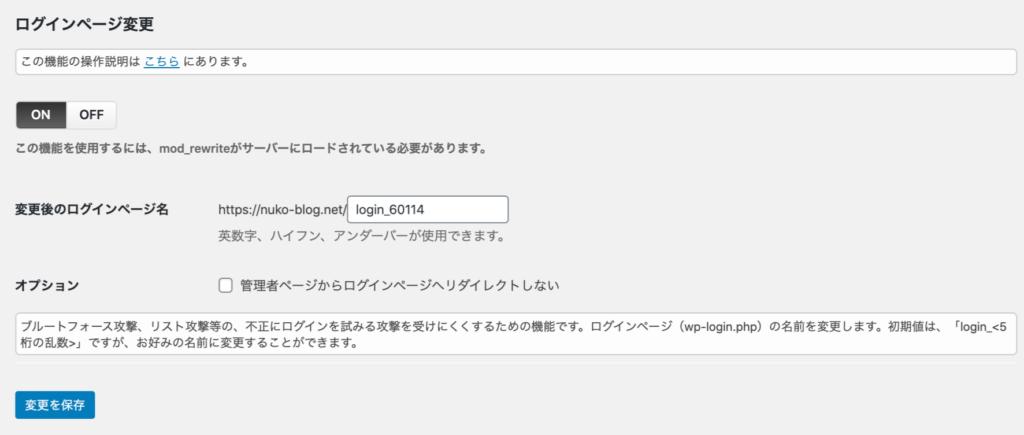 SiteGuard WP Pluginのログインページ変更