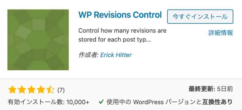 記事のバージョン管理「WP Revision Control」
