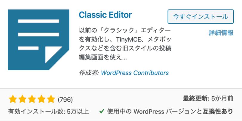 【WordPressプラグイン】クラシックエディターに設定を変更する「Classic Editor」の設定・使い方