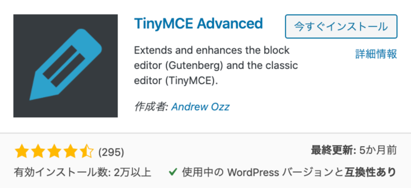記事編集エディターの機能拡張ができる「TinyMCE Advanced」