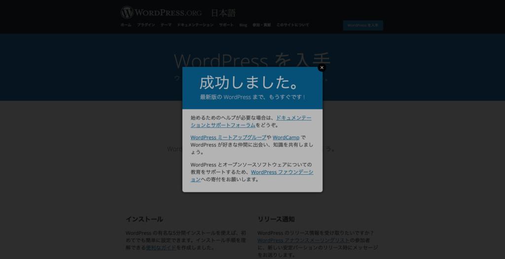 WordPressの公式ページのダウンロード完了画面