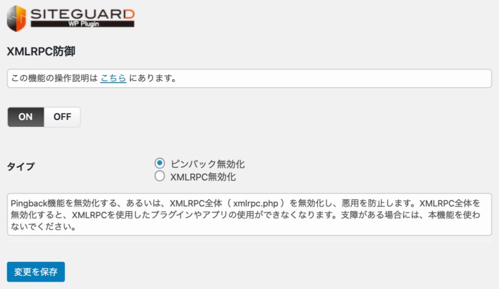 SiteGuard WP PluginのXML-RPC防御