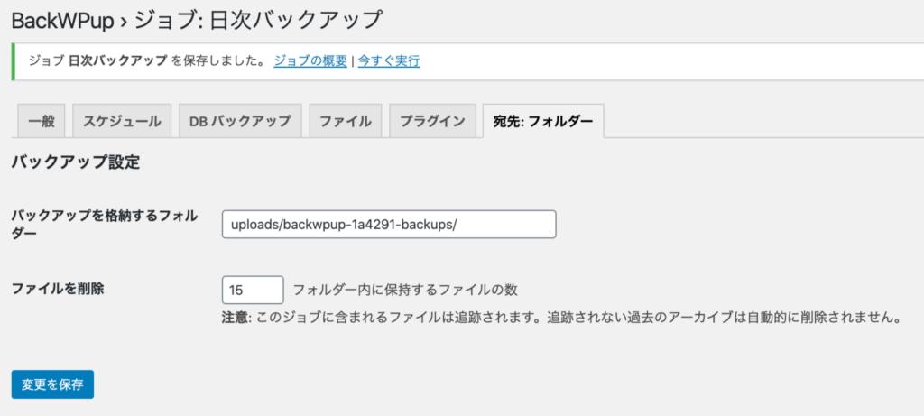 BackWPupの宛先フォルダー