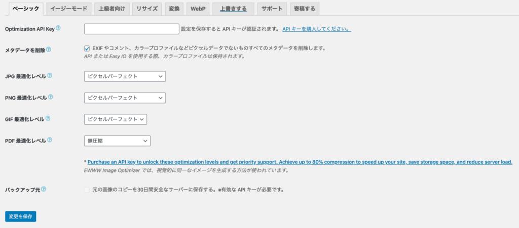 EWWW Image Optimizerのベーシック設定画面