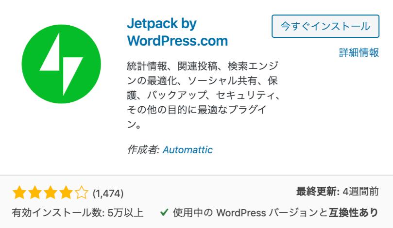 セキュリティ&SEO対策「Jetpack by WordPress.com」