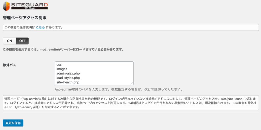 SiteGuard WP Pluginの管理ページアクセス制限