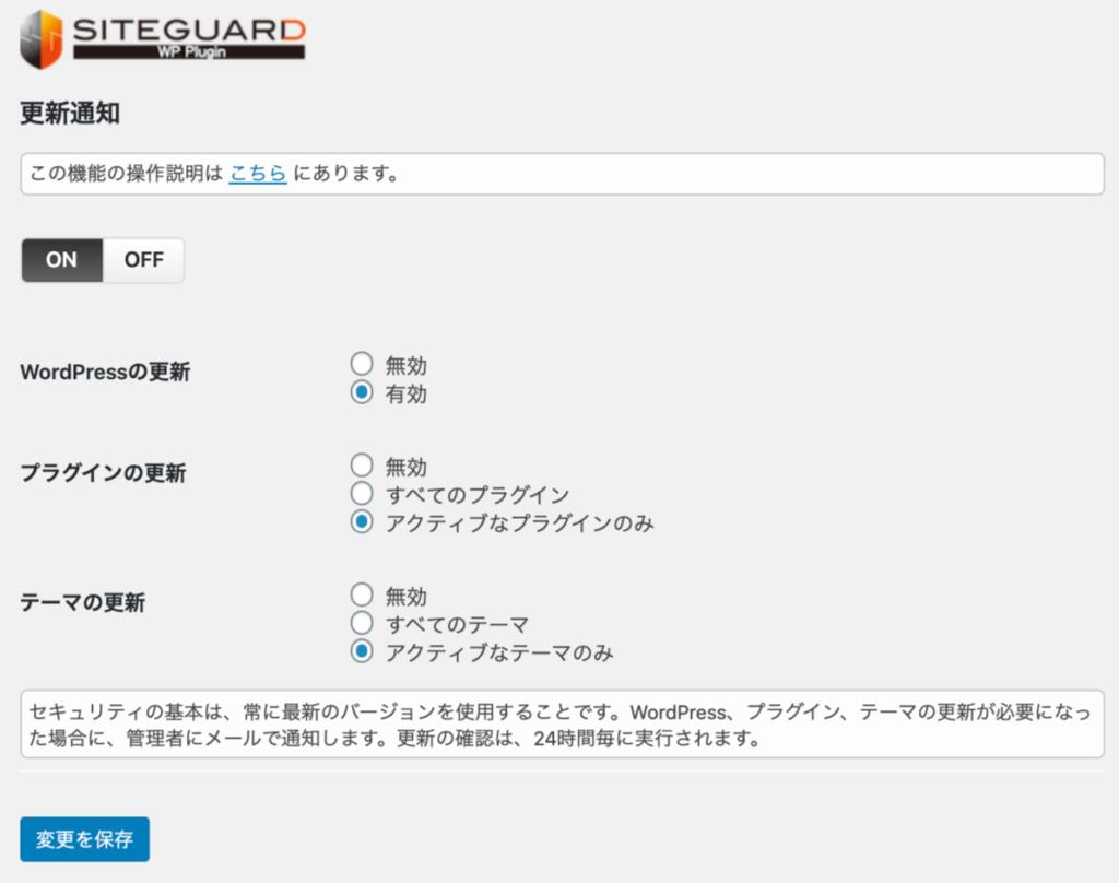 SiteGuard WP Pluginの更新通知