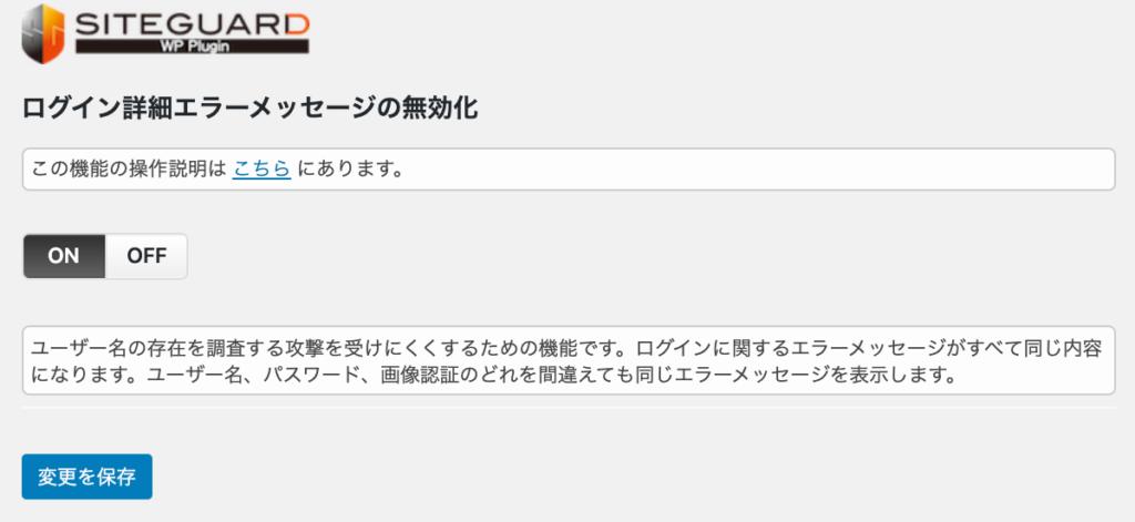 SiteGuard WP Pluginのログイン詳細エラーメッセージの無効化