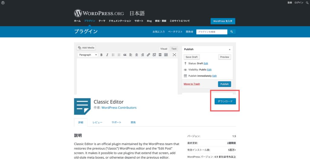 WordPressのプラグインの詳細画面