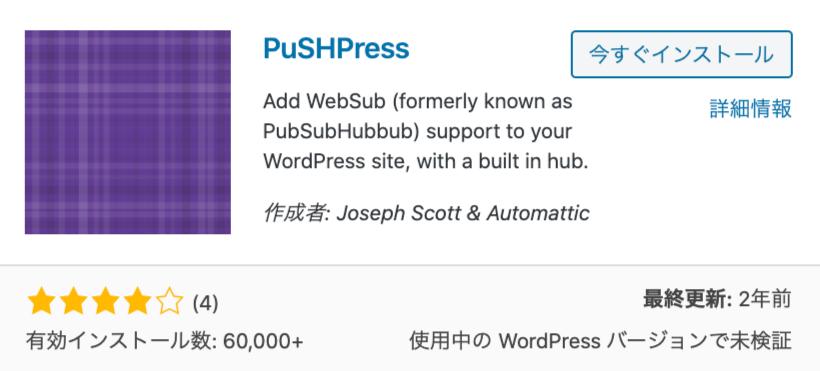 Googleに最短で更新を知らせれる「PuSHPress」
