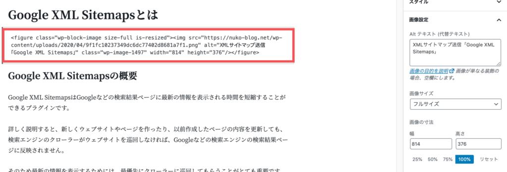 投稿ページの画像のソースコード