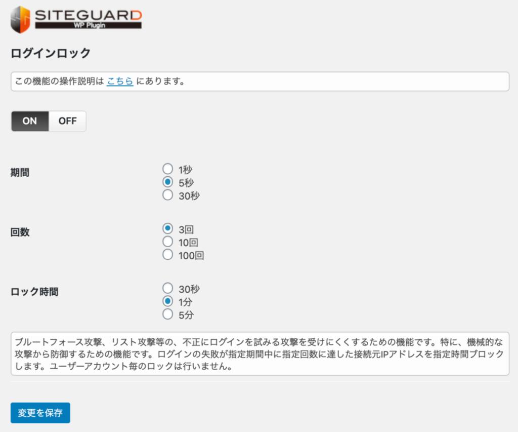 SiteGuard WP Pluginのログインロック