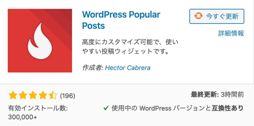 人気記事の表示「WordPress Popular Posts」