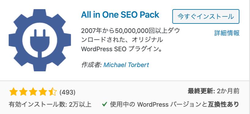 WordPressサイトのSEO対策「All In One SEO Pack」