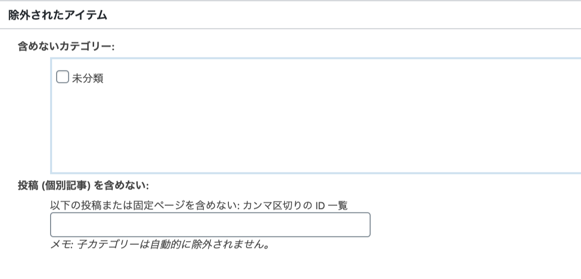 Google XML Sitemapsの除外されたアイテムの設定