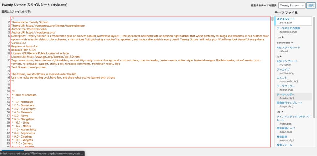 WordPressのテーマエディターでテーマファイルを選択