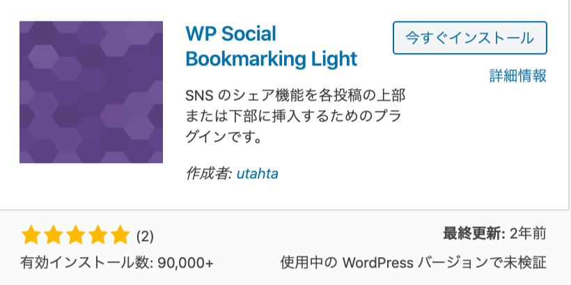 ソーシャルボタンの表示「WP Social Bookmarking Light」