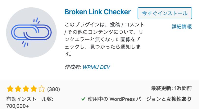 リンク切れを自動でチェックする「Broken Link Checker」