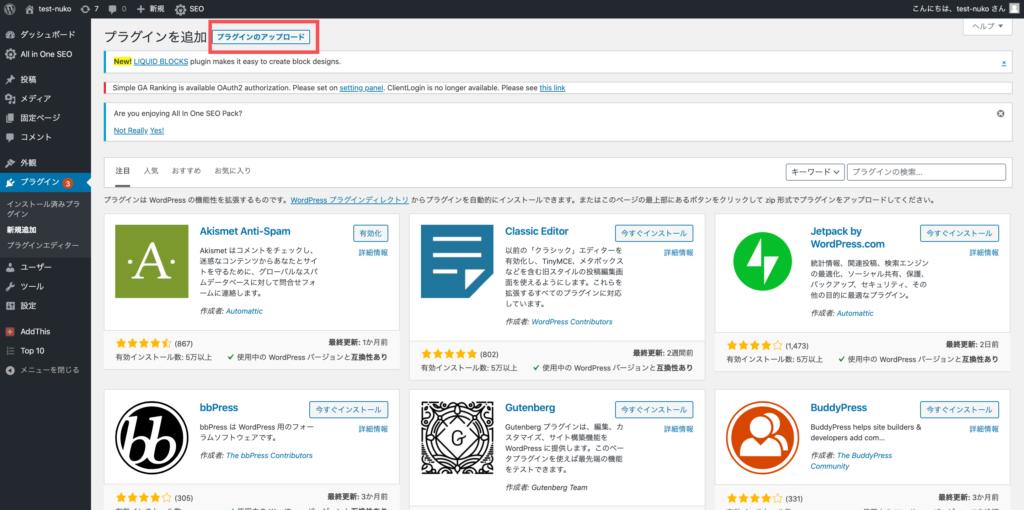 WordPressのプラグイン追加画面でプラグインをアップロード