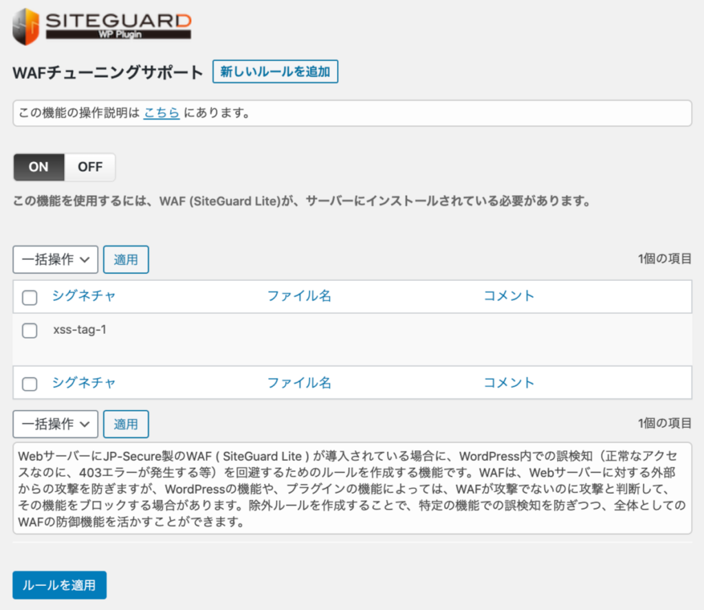 SiteGuard WP PluginのWAFチューニングサポート