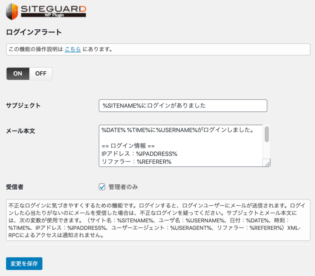 SiteGuard WP Pluginのログインアラート