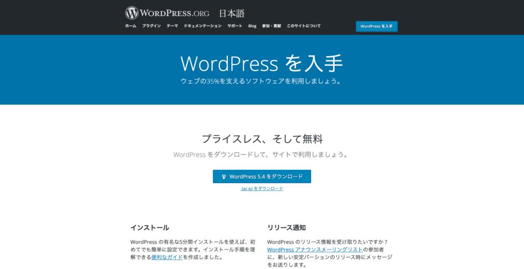 WordPressの公式ページのダウンロード画面