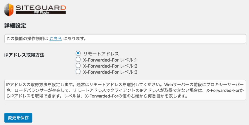 SiteGuard WP Pluginの詳細設定