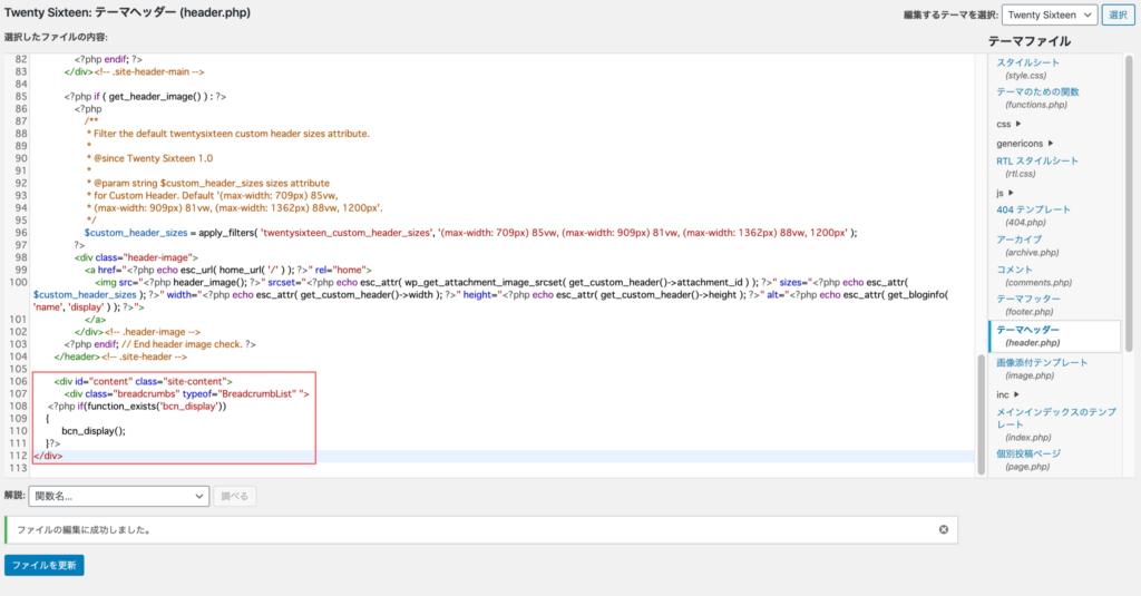 WordPressのテーマファイルにコード追加