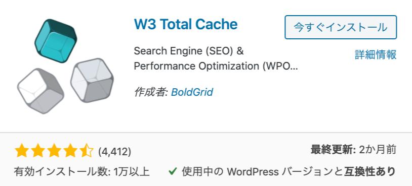 サーバーのキャッシュで表示速度を改善「W3 Total Cache」