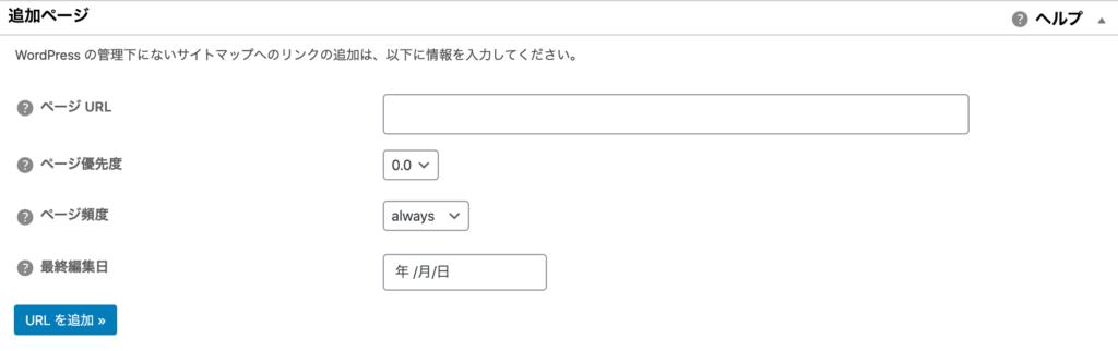 All in One SEOのXMLサイトマップの追加ページ設定