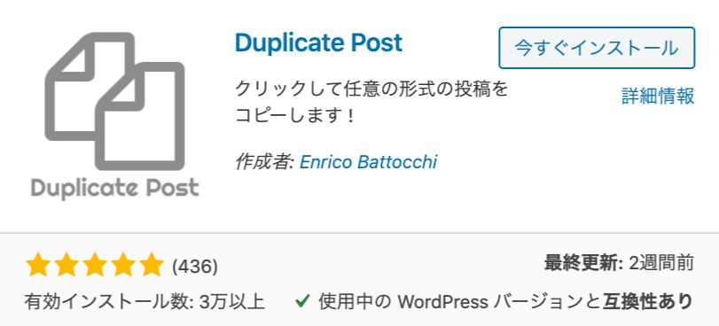 一覧画面で記事の複製ができる「Duplicate Post」