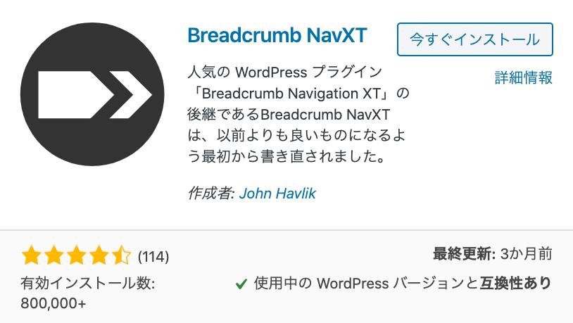 パンくずリストの表示「Breadcrumb NavXT」