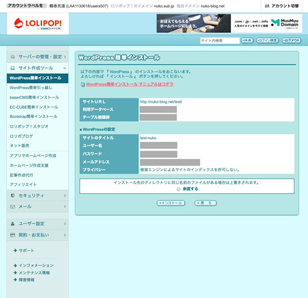 ロリポップ!のWordPress簡単インストールの確認画面