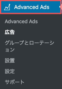 Advanced AdsのWordPressメニュー