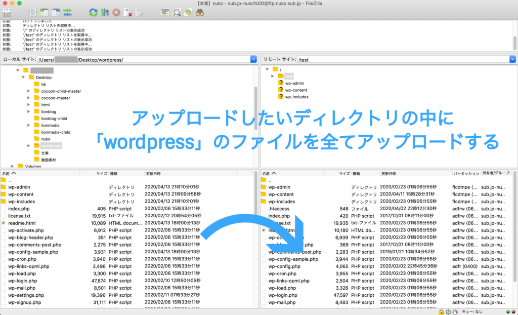 FileZilla の画面