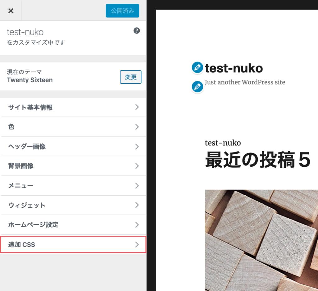 WordPressカスタマイズ画面