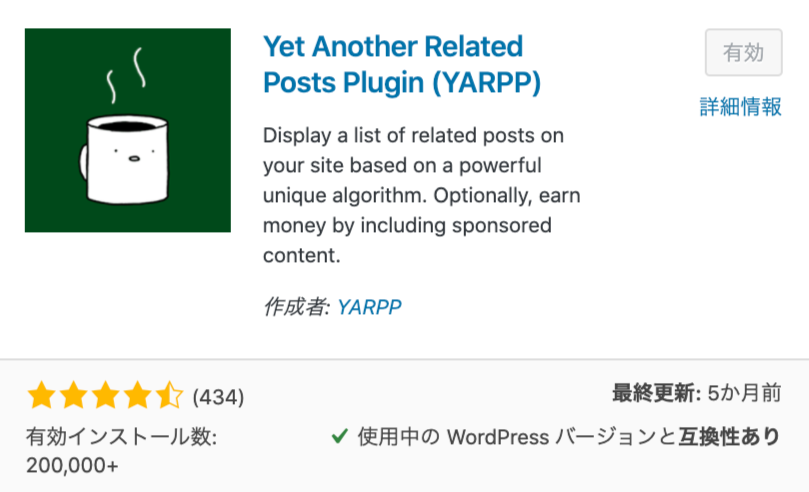 【WordPressプラグイン】関連記事の表示「Yet Another Related Posts Plugin」の設定方法・使い方