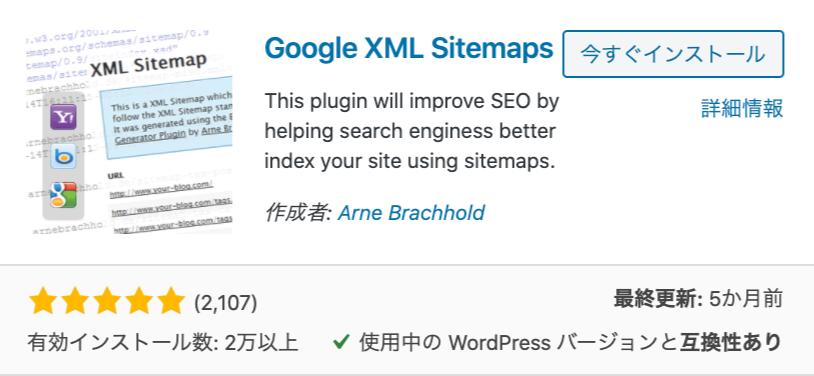 XMLサイトマップ送信「Google XML Sitemaps」